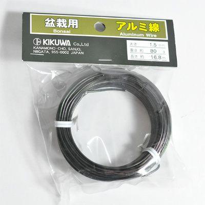 カラーアルミ線(80g) 1.5mm 【盆栽道具】